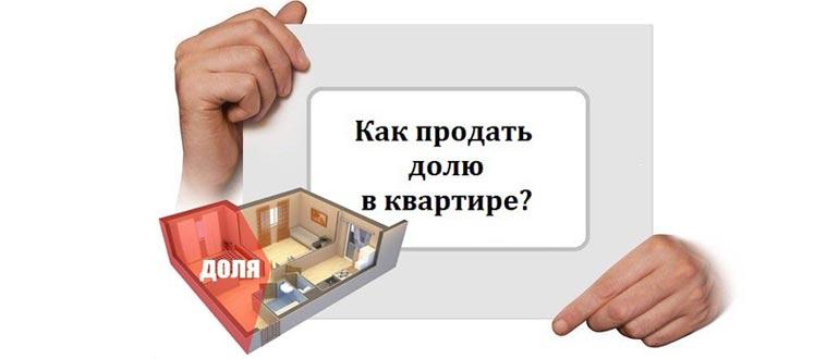 Оформление долей в квартире