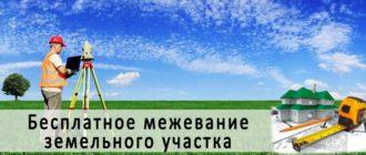 Бесплатное межевание земельного участка
