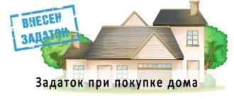 Задаток при покупке дома