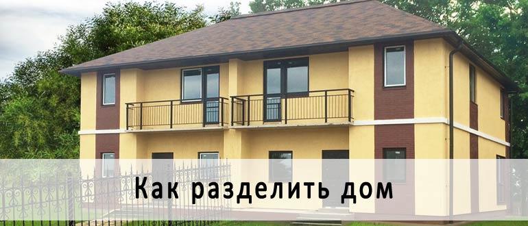Как разделить дом