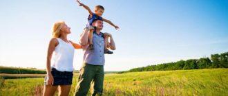 Получить земельный участок для семьи