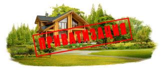 Приватизация частного дома