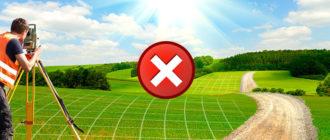 Кадастровая ошибка земельного участка