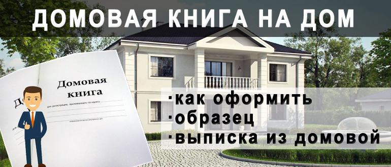 Домовая книга на дом