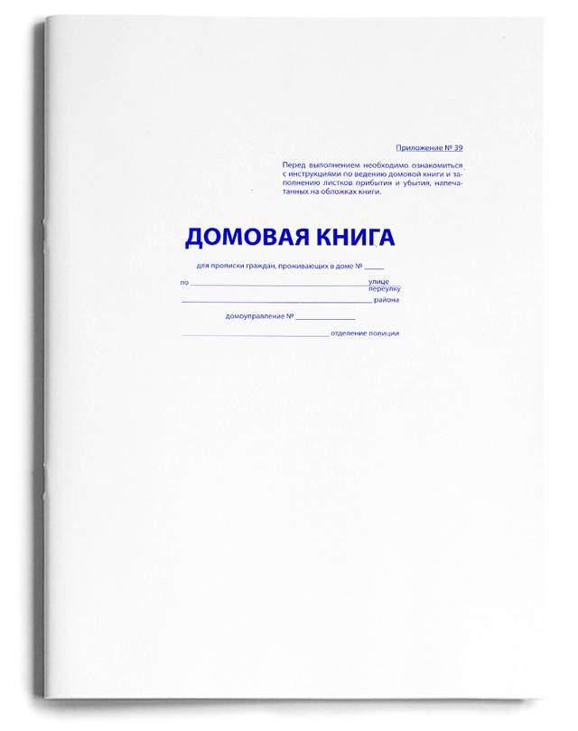 Домовая книга образец