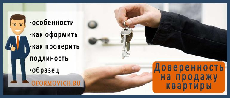 Доверенность на продажу квартиры