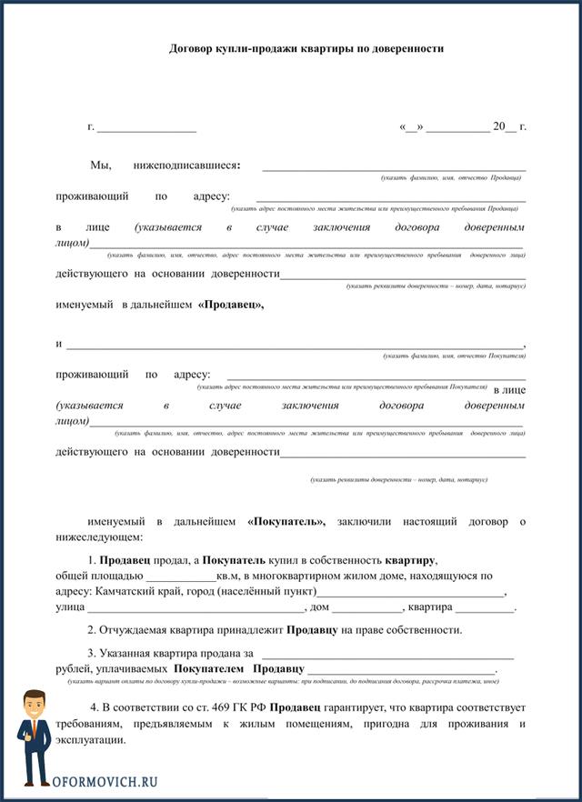 ДОГОВОР КП КВАРТИРЫ ПО ДОВЕРЕННОСТИ 1
