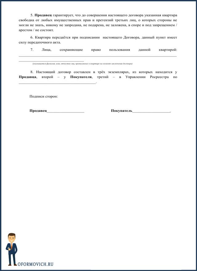 ДОГОВОР КП КВАРТИРЫ ПО ДОВЕРЕННОСТИ 2