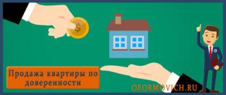 Продажа квартиры по доверенности