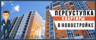Переуступка квартиры в новостройке