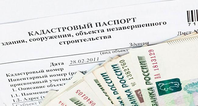 кадастровый паспорт цена