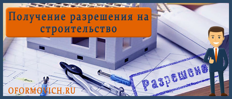 Изображение - Получение разрешения на строительство poluchenie-razresheniya-na-stroitelstvo