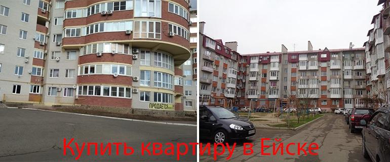 Купить квартиру в Ейске