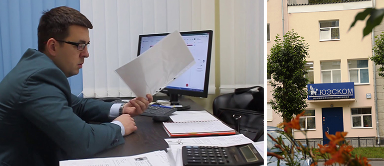ЮЭСКОМ, юрист Екатеринбурга