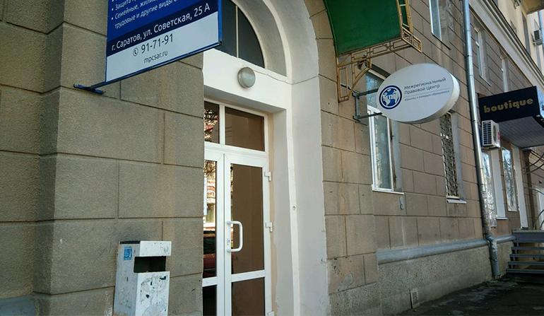 Межрегиональный Правовой Центр Саратове
