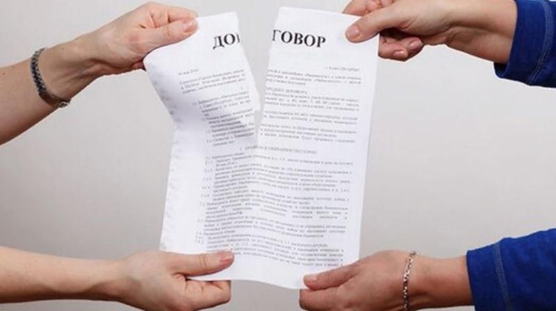Расторжение договора с согласия обеих сторон